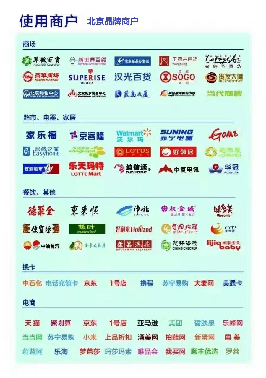 商戶列表.jpg